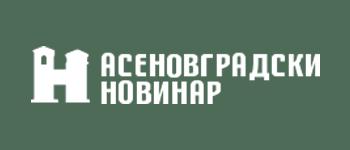 Медийни партньори Асеновградски Новинар