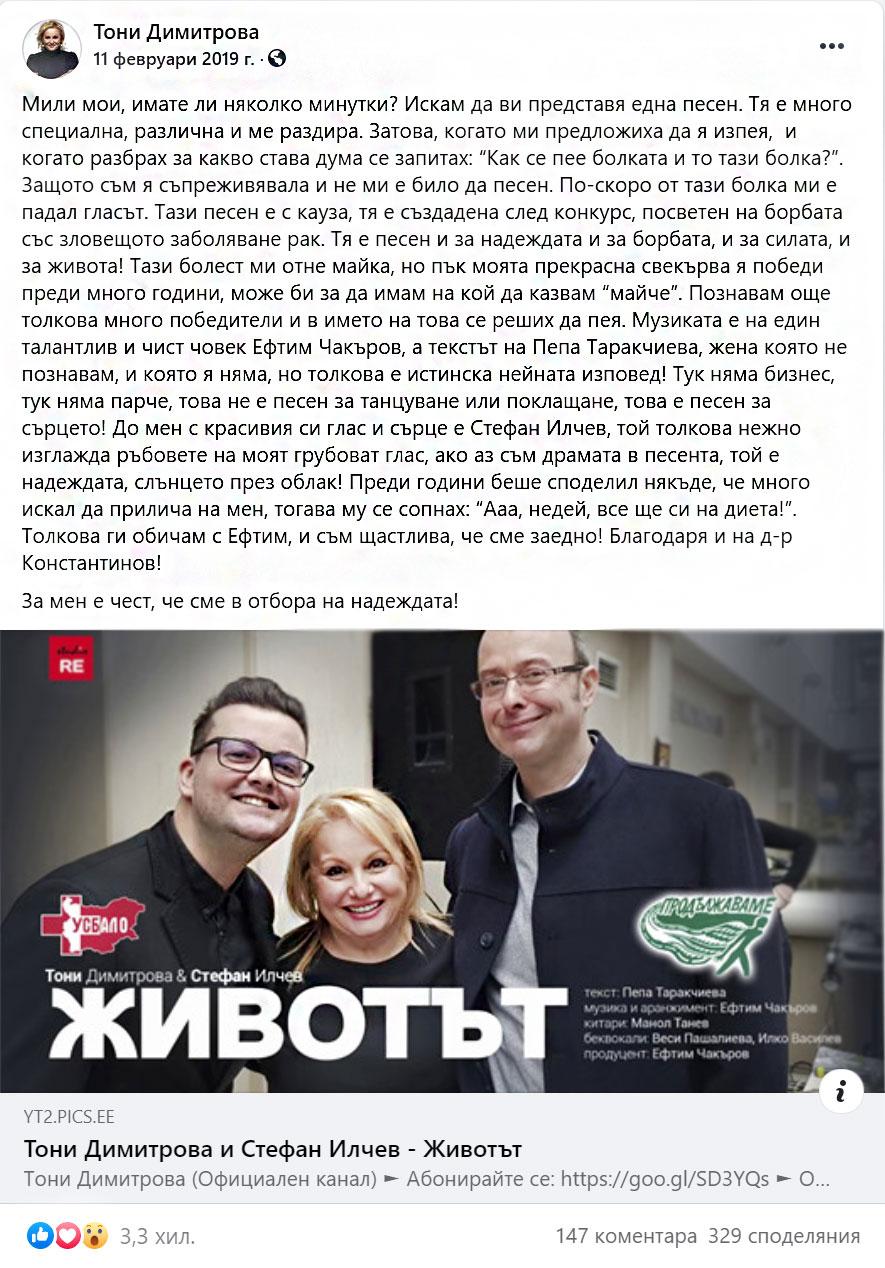 """Пост на Тони Димитрова във Фейсбук за """"Животът"""""""